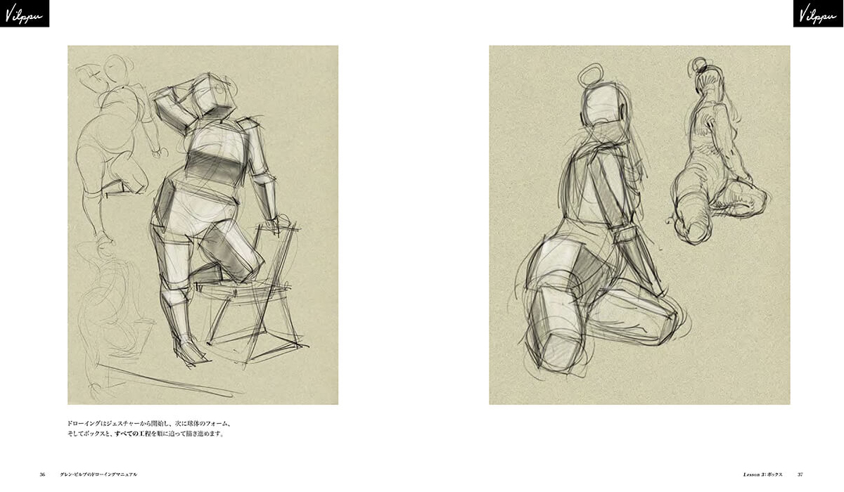 GlennVilppu-drawingManual_3