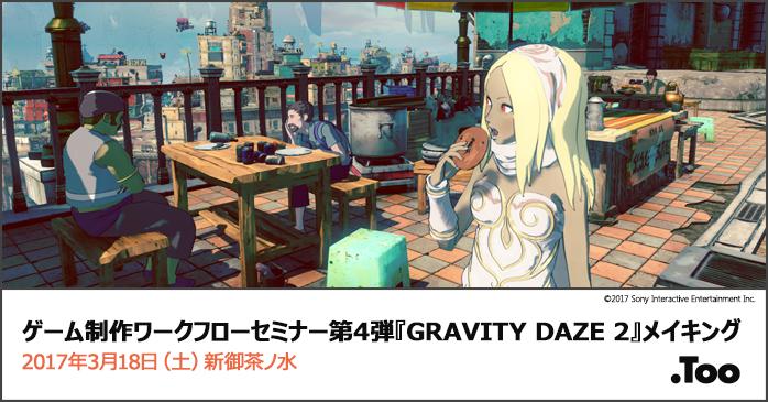 daze2_main