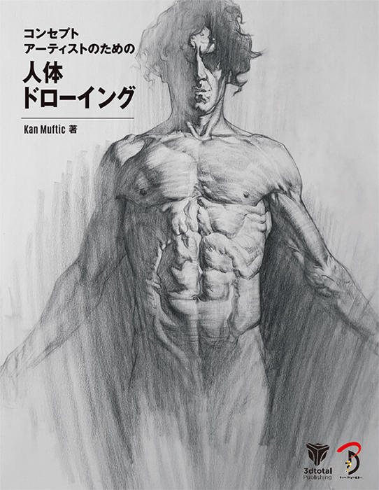 figure-drawing-for-concept-artist_0