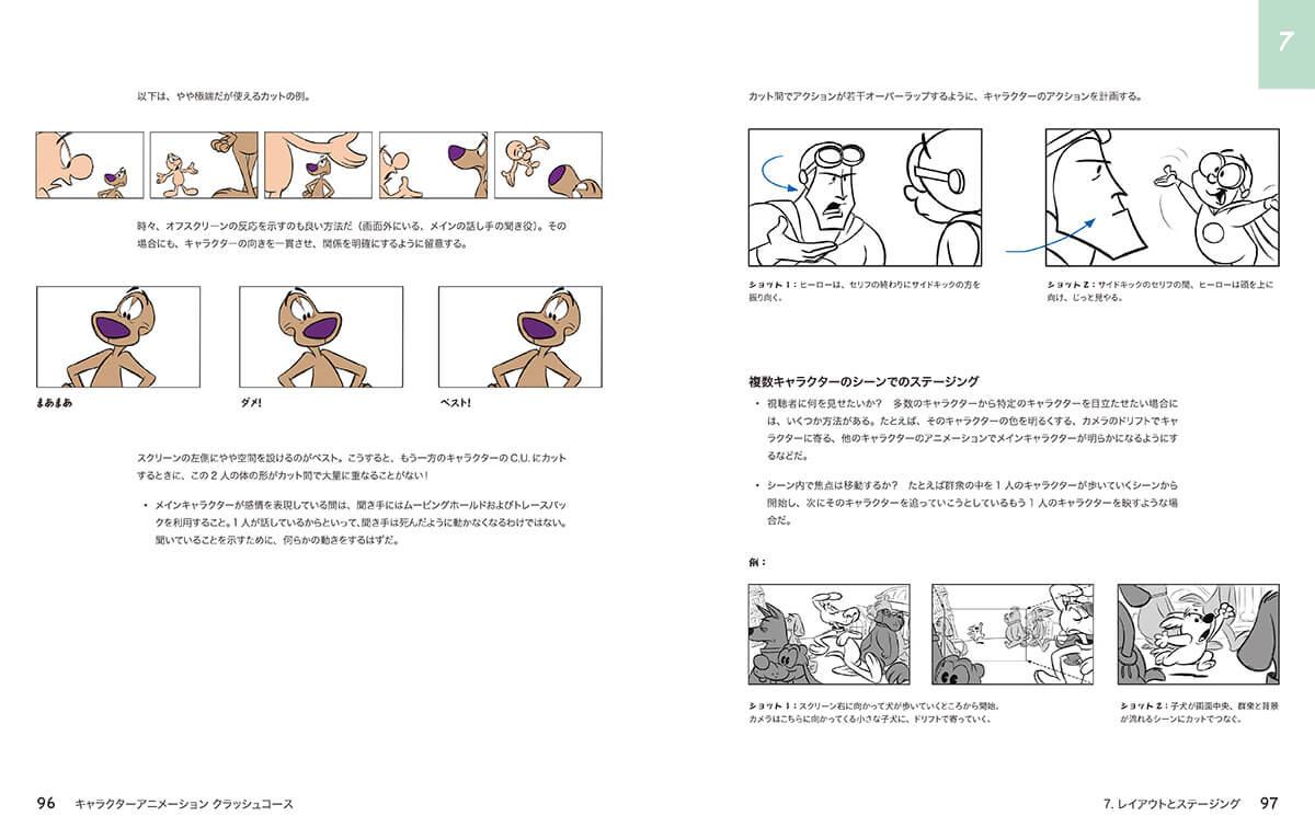 animation-crushcourse_3
