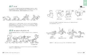 animation-crushcourse_4