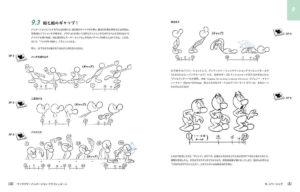 animation-crushcourse_5