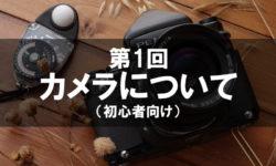 カメラについて