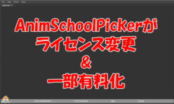 AnimShoolPicker_eyecatch