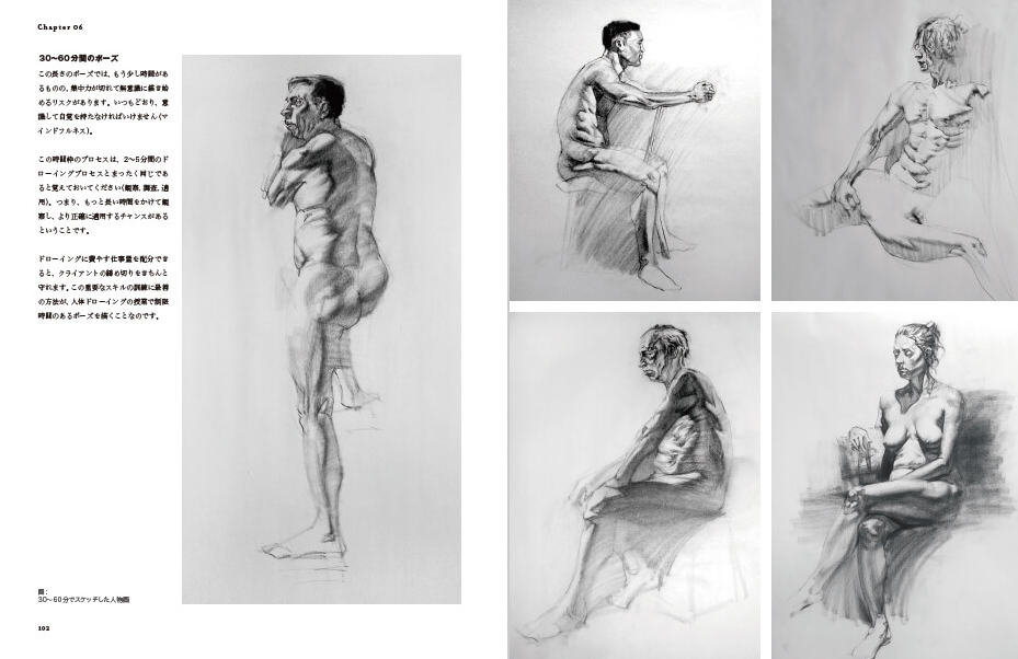 figure-drawing-for-concept-artist_3