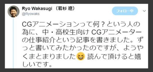 wakasugi_twitter
