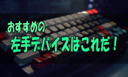 left_keyboard_futured_image