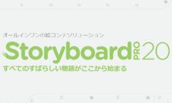 StoryBoardPro20